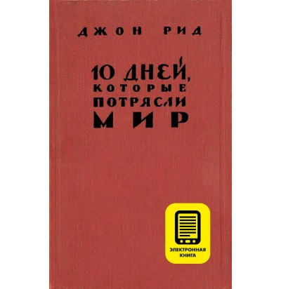 """Джон Рид """"10 дней, которые потрясли мир"""", 1958 г."""