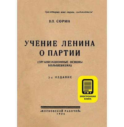 """В. Сорин """"Учение Ленина о партии"""", 1924 г."""