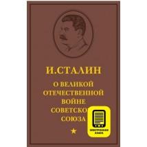 И. В. Сталин о Великой Отечественной войне Советского Союза, 1948 г. (электронная версия)