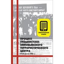 Процесс троцкистско-зиновьевского террористического центра 1936 г. (электронная версия)