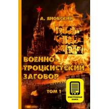 А. Яновский. «Военно-троцкистский заговор», т.1 (электронная версия)