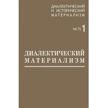 «Диалектический материализм» под. ред. М. Митина. Часть 1.