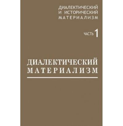«Диалектический материализм» под. ред. М. Митина