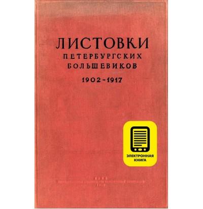 Листовки петербургских большевиков, том 1, 1939 г.