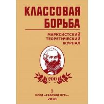 КЛАССОВАЯ БОРЬБА. Марксистский теоретический журнал, № 1, 2018 г.