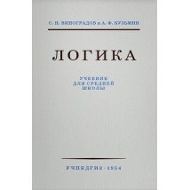 С. Н. Виноградов, А. Ф. Кузьмин «Логика», 1954 г.