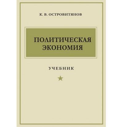 """К. Островитянов """"Политическая экономия"""""""