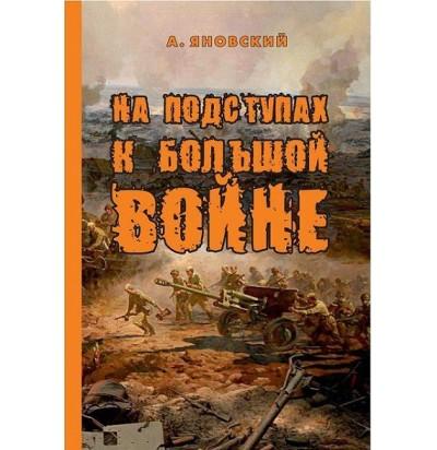 А. Яновский. «На подступах к большой войне»