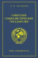 О книге Д. Чеснокова