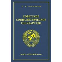 Д. И. Чесноков. «Советское социалистическое государство»