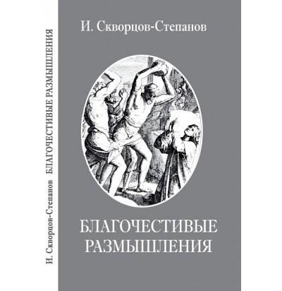 И. Скворцов-Степанов. «Благочестивые размышления»