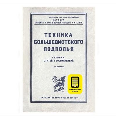 Техника большевистского подполья, 1924 г.