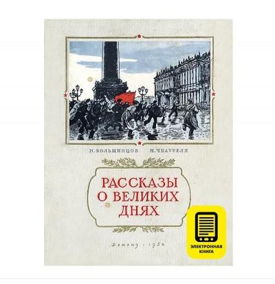 """М. Большинцов, М. Чиуарели """"Рассказы о Великих днях"""", 1952 г."""